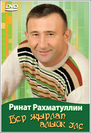 бесплатное онлайн татарский концерт