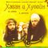 Исламский сериал «Хасан и Хусейн» все серии онлайн