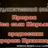 """Исламский фильм """"ПРОРОК ИСА"""" смотреть онлайн"""