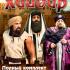 Исламский сериал «Хайбар» все серии смотреть онлайн