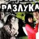 Узбекский фильм «Разлука»смотреть онлайн