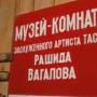 Музей Рашида Вагапова( татарское село Актуково)