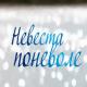 Невеста поневоле 2018 узбек  кино на русском языке смотреть онлайн