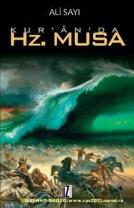 Пророк Муса мусульманский фильм
