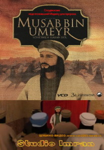 Мусаб бин Умейр исламский мультфильм