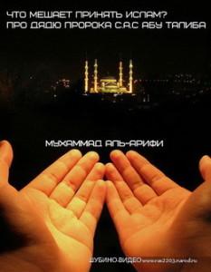 Что мешает принять Ислам