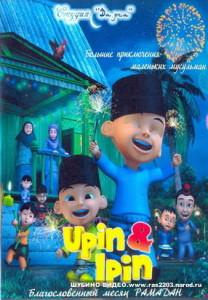 Упин и Ипин приключения маленьких мусульман
