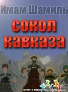 Имам Шамиль сокол Кавказа