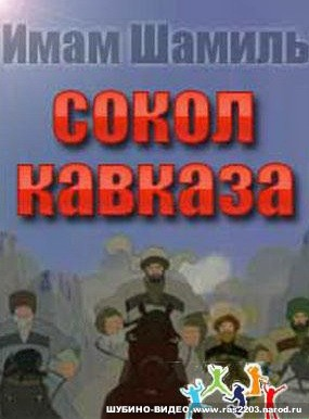 Имам Шамиль – Сокол Кавказа