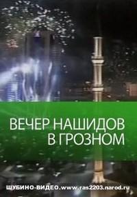 Вечер нашидов в Грозном