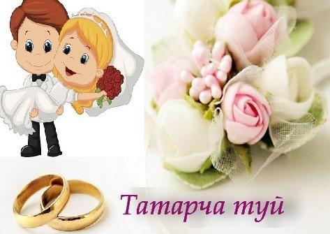 Татарская свадьба