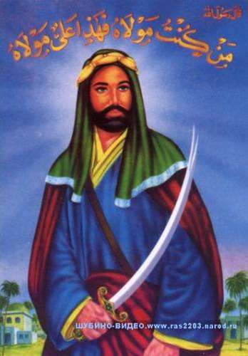Фильм о халифах. Али ибн Абуталиб - лев Аллаха