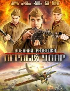 Военный сериал  Военная разведка полная версия