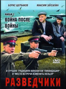 Военный сериал  Разведчики 2 сезон все серии