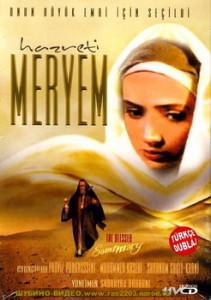 Исламский фильм  Марьям