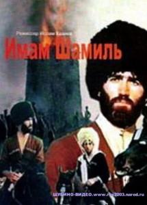 Исламский сериал  ИМАМ ШАМИЛЬ полная версия