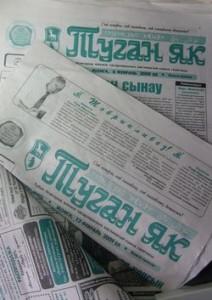 Газета Туган Як