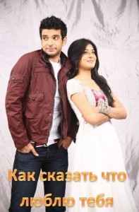 Индийский сериал  Как сказать,что люблю тебя все серии