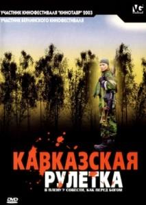 Кавказский фильм  Кавказская рулетка