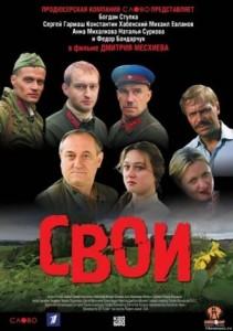 Военный фильм  Свои