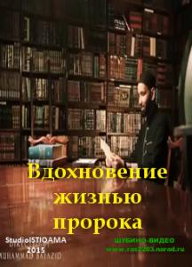 """Исламский сериал """"Вдохновение жизнью пророка""""все серии"""