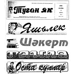 Приложения к газете Туган як