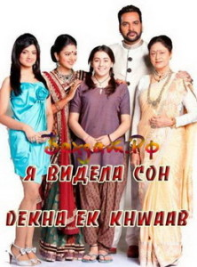 Индийский сериал   Я видела сон  все серии