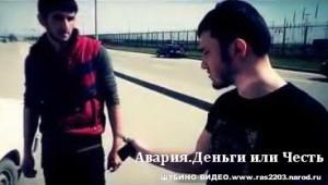 Кавказский фильм Авария,Деньги или Честь