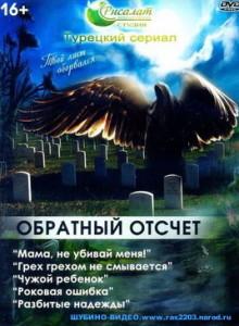 """Исламский сериал """"Обратный отсчет"""" все серии"""