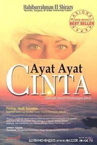 Мусульманское кино Стихи любви
