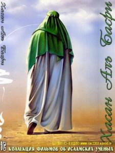 Исламский фильм  Хасан Аль-Басри