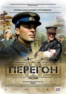 Военный фильм  Перегон