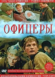 Военный фильм Офицеры