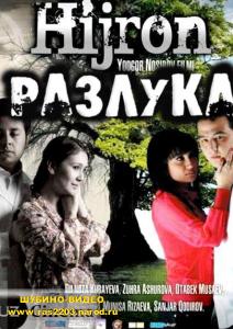 Узбекский фильм Разлука