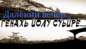 Кавказский фильм Далёкий вечер