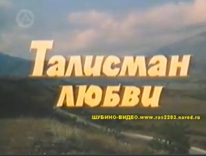 Кавказский фильм   Талисман любви