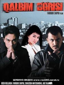 Узбекский фильм  Вор моей души