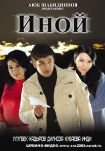 Узбекский фильм  Иной