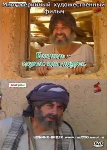 Исламский сериал БАХЛЮЛЬ все серии