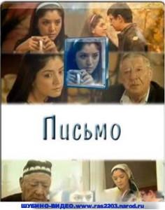 Узбекский фильм  Письмо