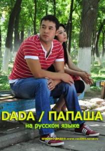 Узбекский фильм  Папа