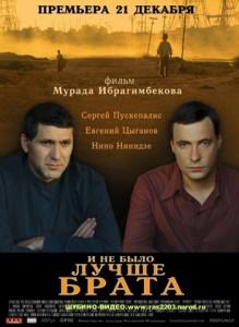 Кавказский фильм  И не было лучше брата