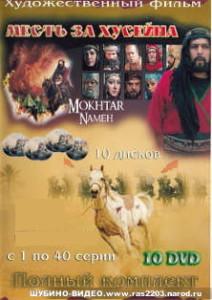 Исламский сериал Месть за Хусейна все серии
