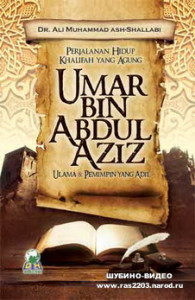 Исламский сериал  Умар ибн АбдульАзиз все серии