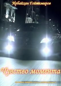 Кавказский фильм  Чувство момента