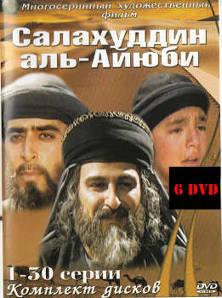 Исламский сериал Салахуддин Аль-Аюби все серии