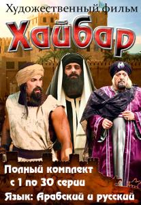 """Исламский сериал """"Хайбар"""" все серии"""