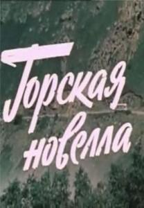 Кавказский фильм  Горская новелла