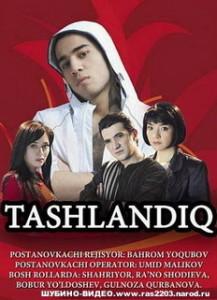 Узбекский фильм  Подкидыш на русском языке онлайн