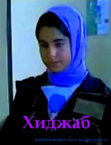Мусульманское кино Хиджаб